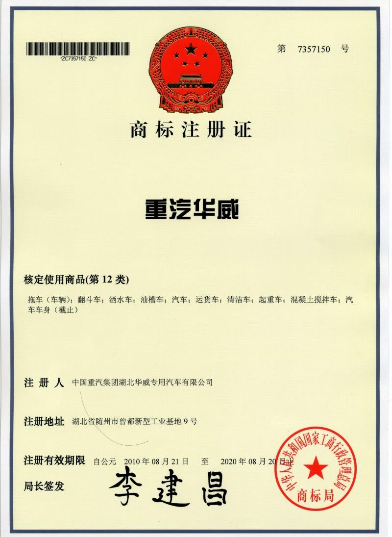 重汽华威商标注册证