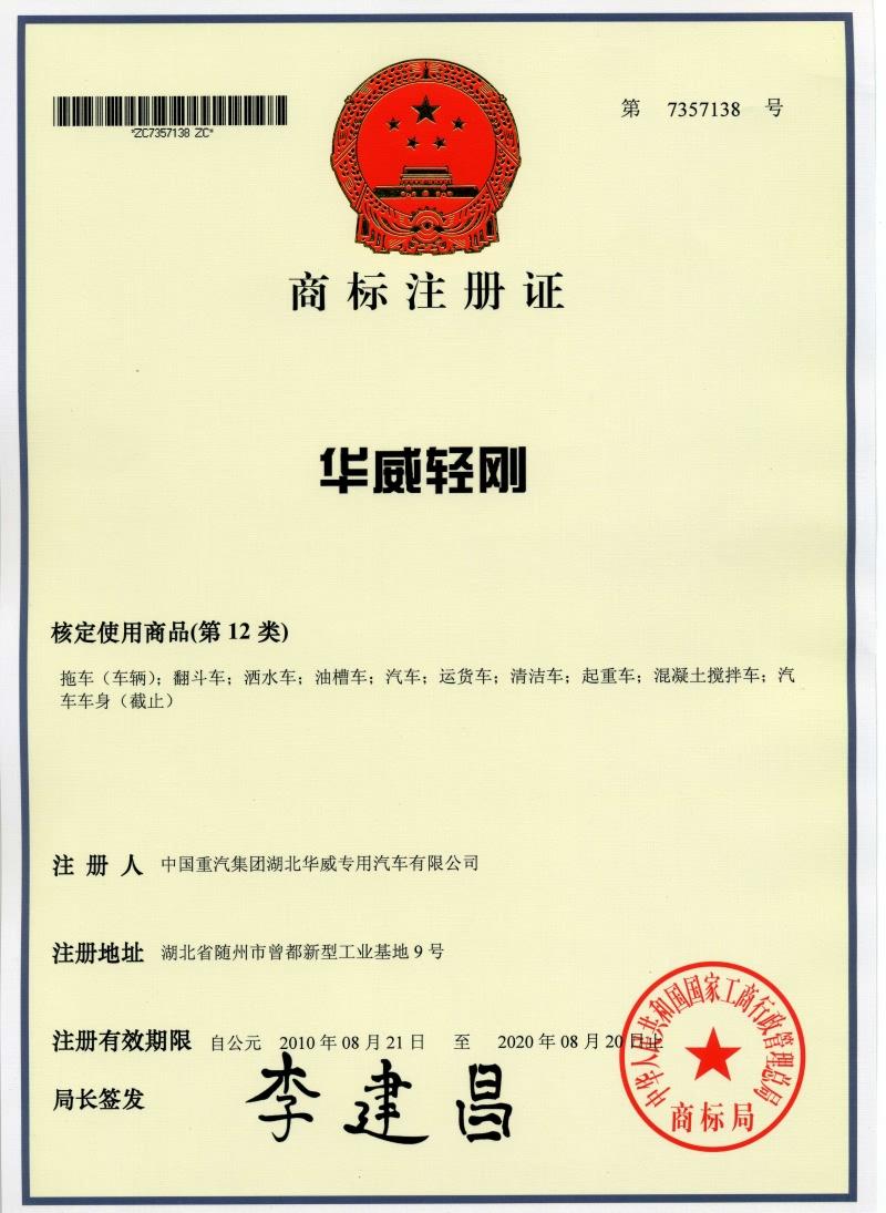 华威轻钢商标注册证