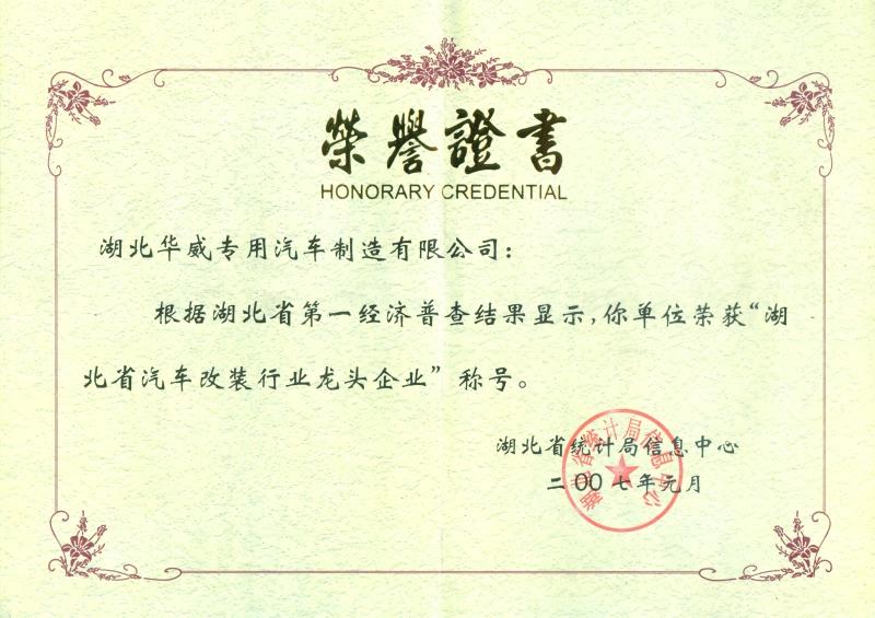 湖北省汽车改装行业龙头企业证书