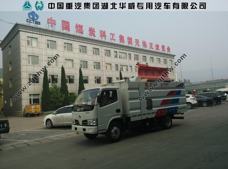煤炭吸尘车服务案例