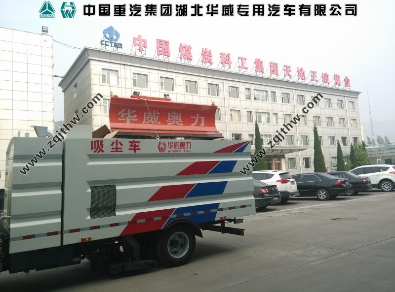 中国煤炭科工集团多功能吸尘车服务案例