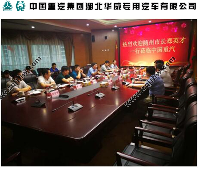 随州市市长郄英才一行拜访中国重汽集团