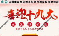 湖北华威公司党委喜迎十九大 共创新发展