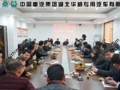 """重汽湖北华威召开""""九个一""""暖心工程新春座谈会"""
