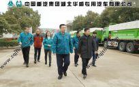 重汽集团党委委员纪委书记刘家勇同志到湖北华威公司调研