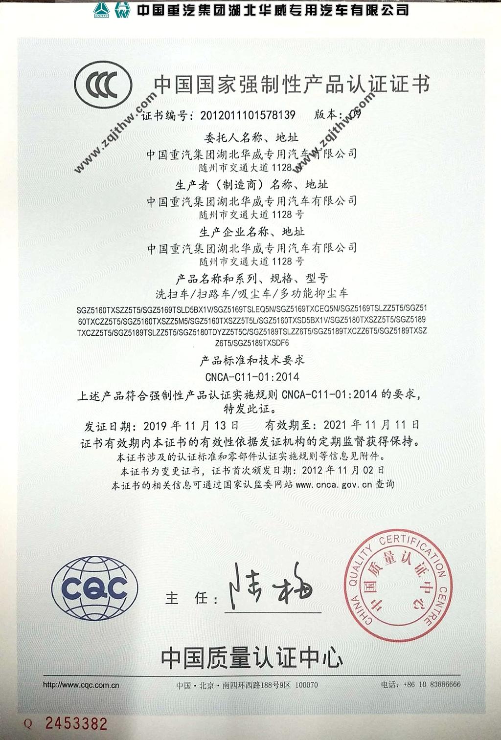 重汽T5G及东风天锦洗扫车/吸尘车/扫路车3C认证