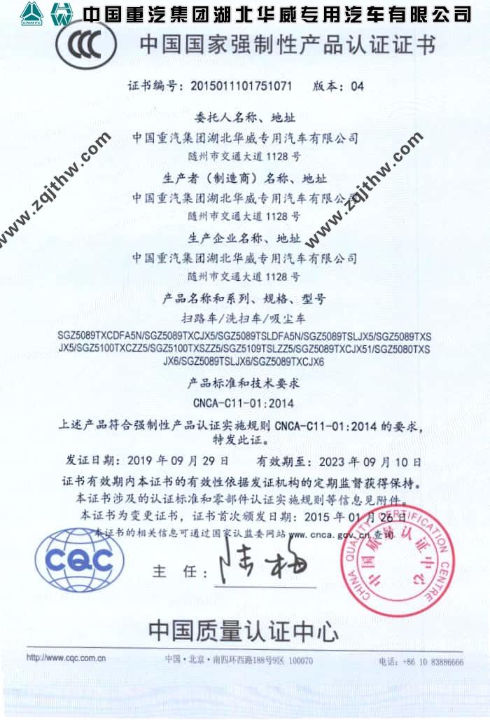 江铃系列扫路车/洗扫车/吸尘车3C认证