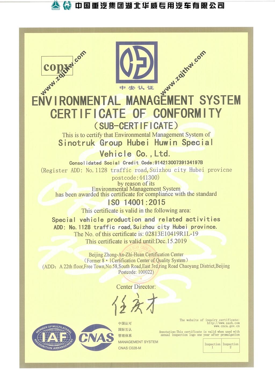 ISO环境管理系统